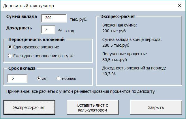 Депозитный калькулятор Excel