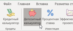 Надстройка Excel депозитный калькулятор