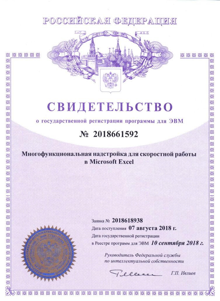 Свидетельство о регистрации PowerQuick