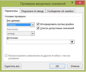 Проверка данных Excel