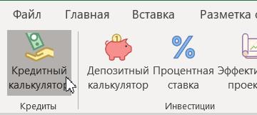 Надстройка кредитный калькулятор excel