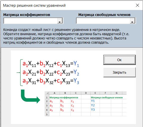 Решение уравнений в Excel