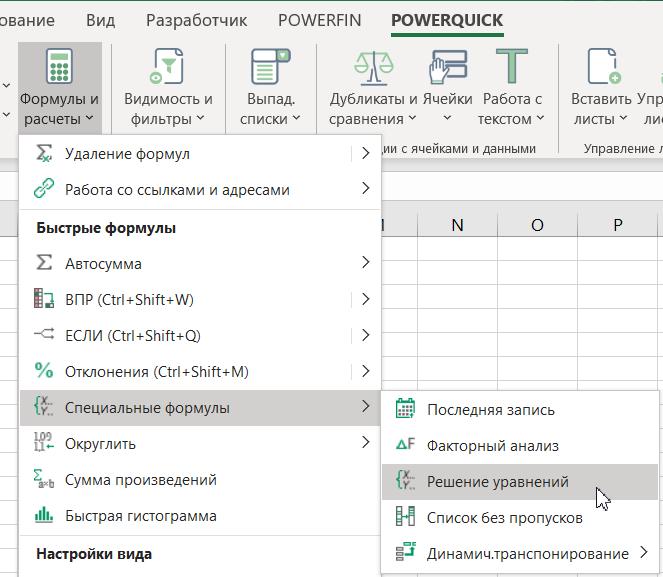 Решение уравнений Excel PowerQuick