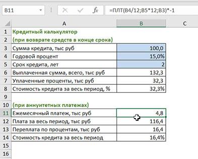 Таблица кредитный калькулятор Excel