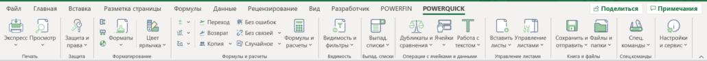 Ribbon PowerQuick Excel