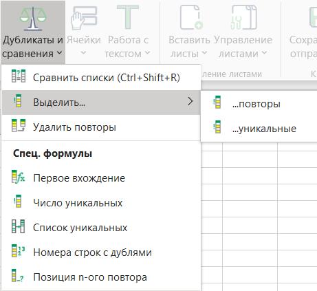 Сравнить таблицы Excel