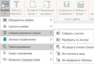 Свод данных Excel