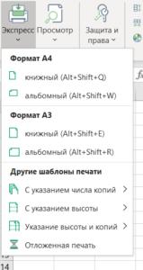 Печать Excel