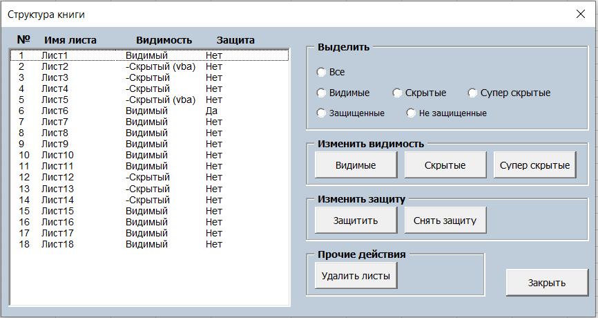Перечень листов Excel
