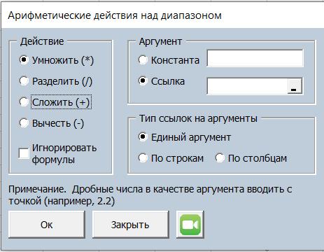 Умножить диапазон Excel