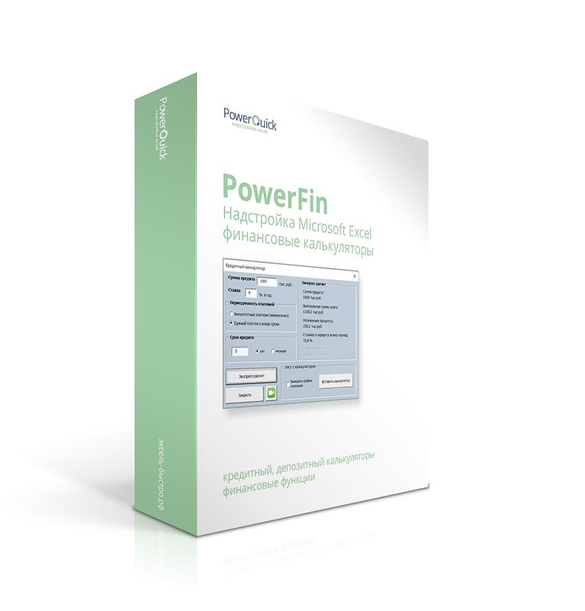 Надстройка PowerFin