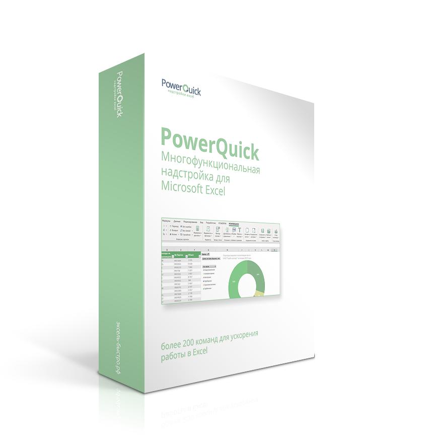Надстройка PowerQuick Excel
