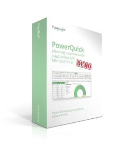 Надстройка PowerQuick Excel demo