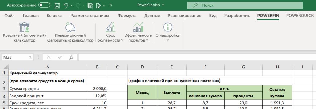 Надстройка PowerFin финансовые калькуляторы Excel