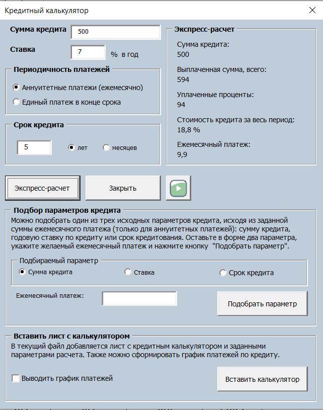 Кредитный калькулятор Excel