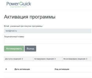 Активация PowerQuick